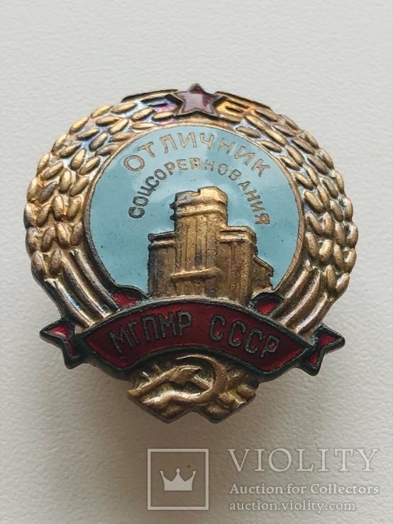Отличник соцсоревнований МГПМР СССР, фото №3