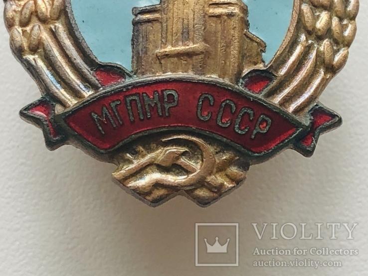 Отличник соцсоревнований МГПМР СССР, фото №6