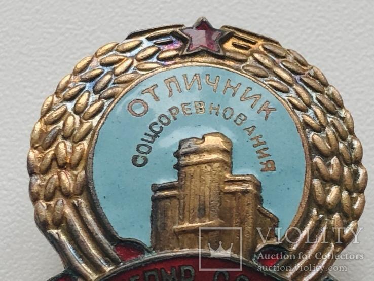 Отличник соцсоревнований МГПМР СССР, фото №7