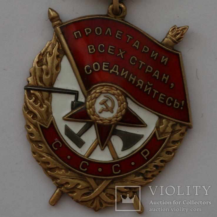 Боевое Красное Знамя.