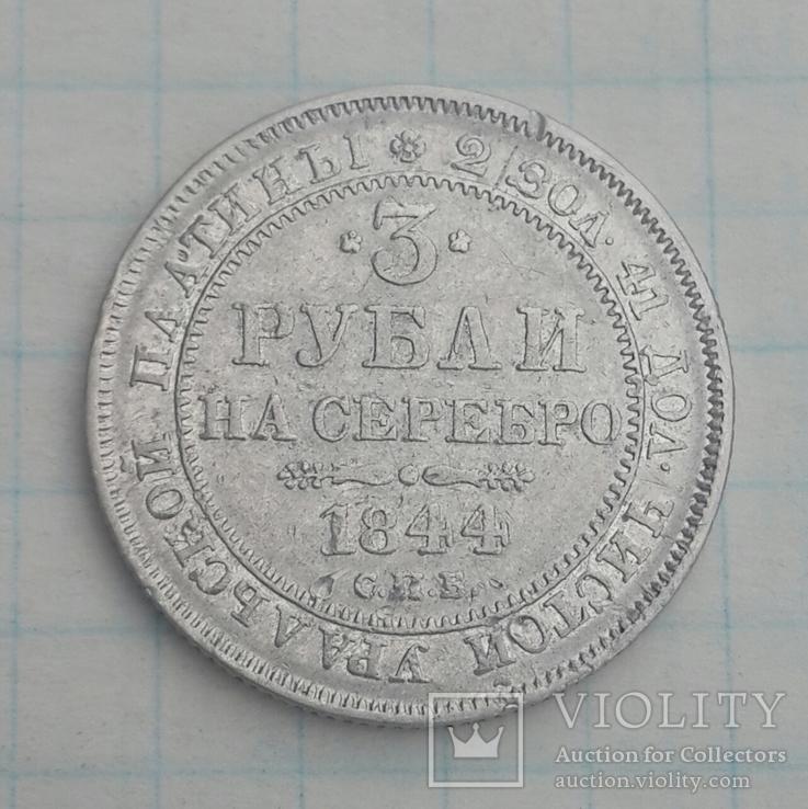 3 рубля 1844 года СПБ. Платина. Биткин R, Ильин - 10 руб.