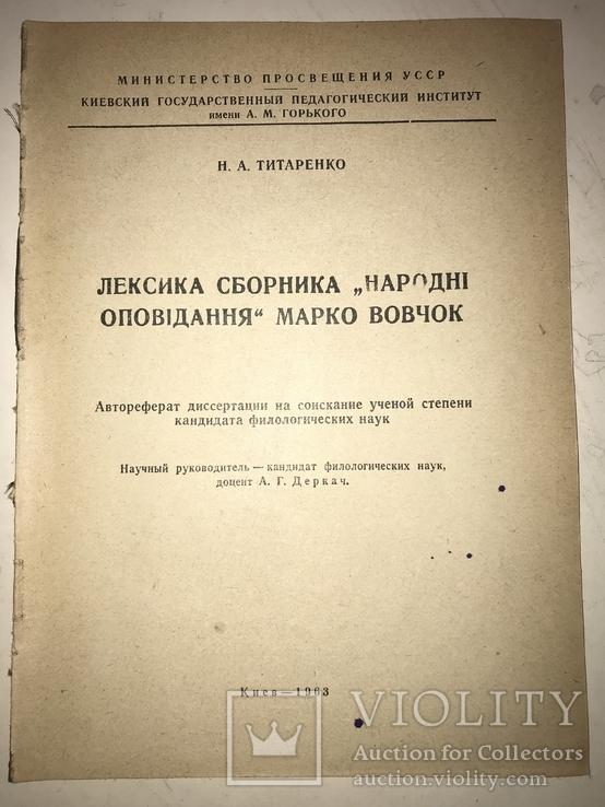 1963 Лексика Сборника Народні Оповідання Марко Вовчок тираж-150