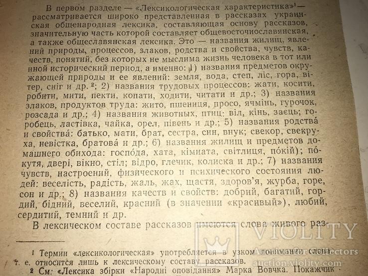 1963 Лексика Сборника Народні Оповідання Марко Вовчок тираж-150, фото №6