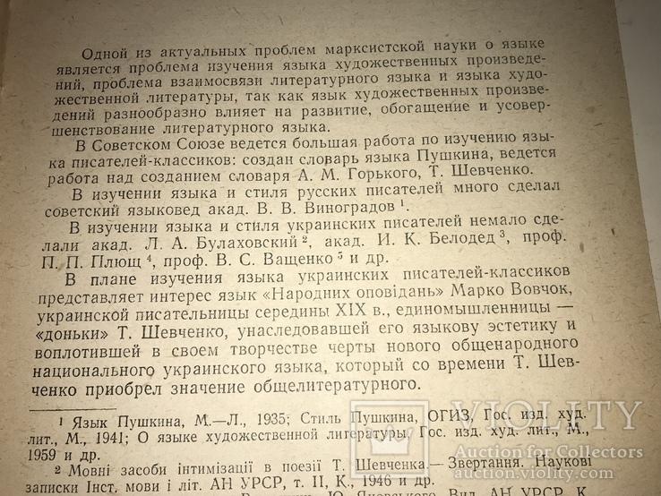 1963 Лексика Сборника Народні Оповідання Марко Вовчок тираж-150, фото №8