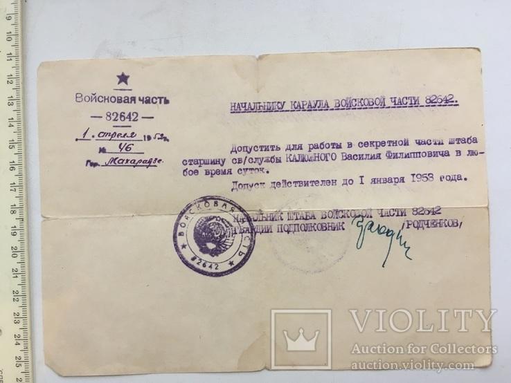 Документ военный 1952 год, фото №2