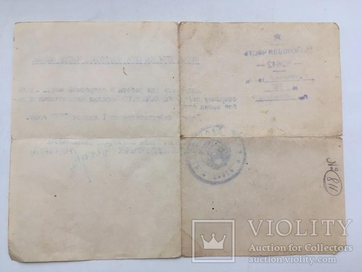 Документ военный 1952 год, фото №4