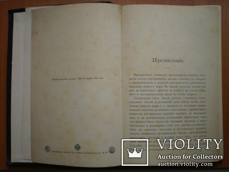 Книга Иллюстрированная всеобщая история письмен 1903 г, фото №7