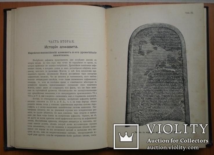 Книга Иллюстрированная всеобщая история письмен 1903 г, фото №9