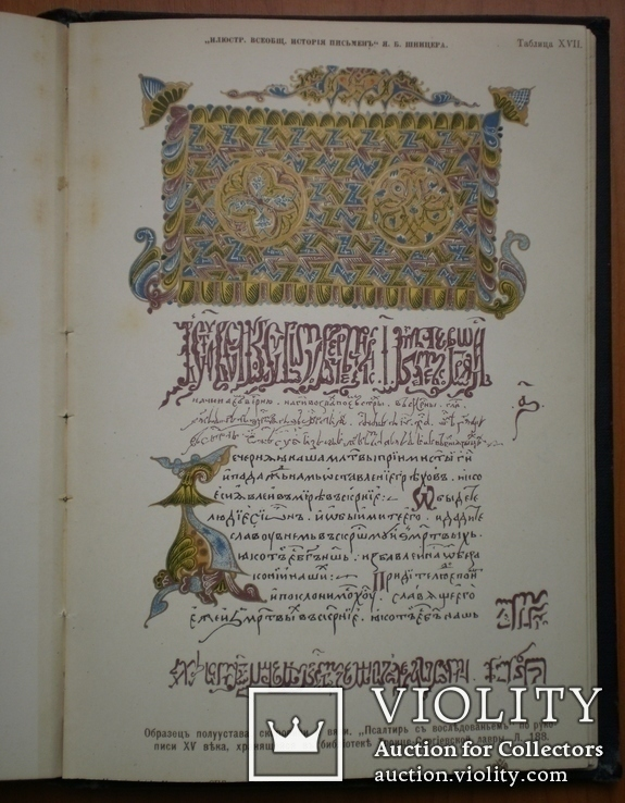 Книга Иллюстрированная всеобщая история письмен 1903 г, фото №12