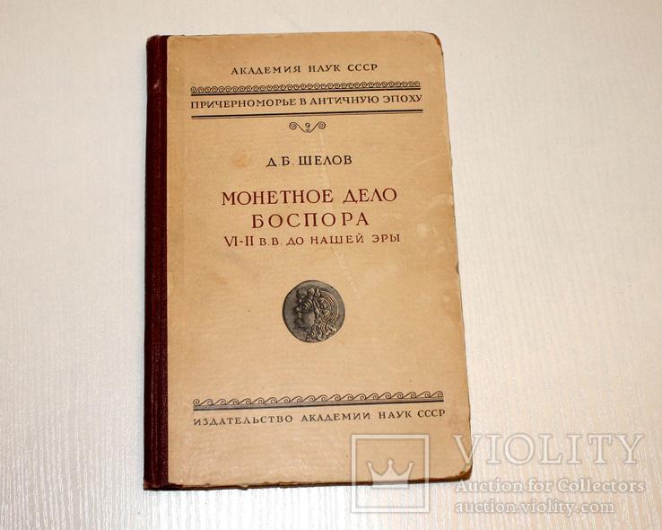 Монетное дело Боспора Москва-1956
