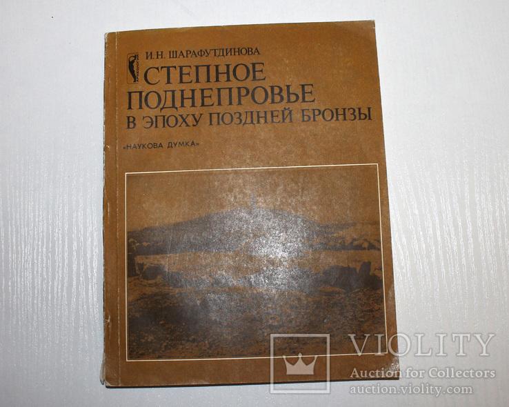 Степное Поднепровье в эпоху  поздней бронзы.
