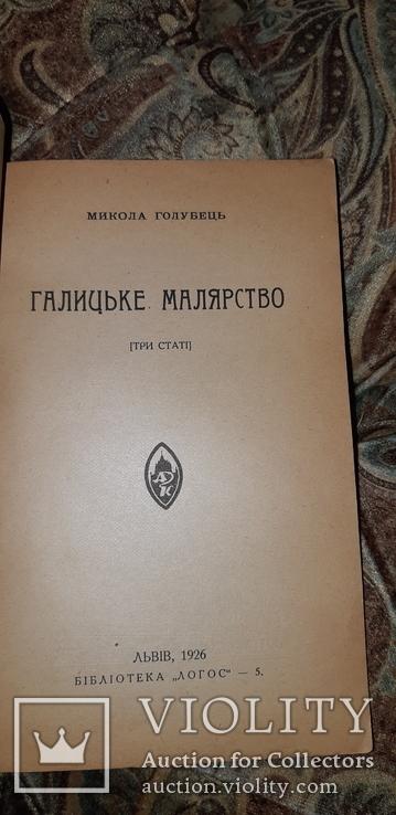 М. Голубець. Галицьке малярство. 1926 р. Львів, фото №3