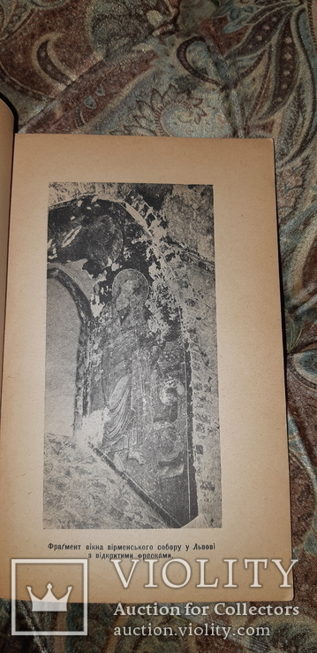 М. Голубець. Галицьке малярство. 1926 р. Львів, фото №4