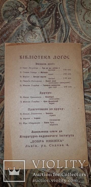 М. Голубець. Галицьке малярство. 1926 р. Львів, фото №6
