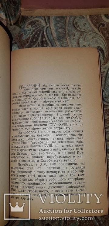 М. Голубець. Галицьке малярство. 1926 р. Львів, фото №7