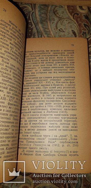 М. Голубець. Галицьке малярство. 1926 р. Львів, фото №8