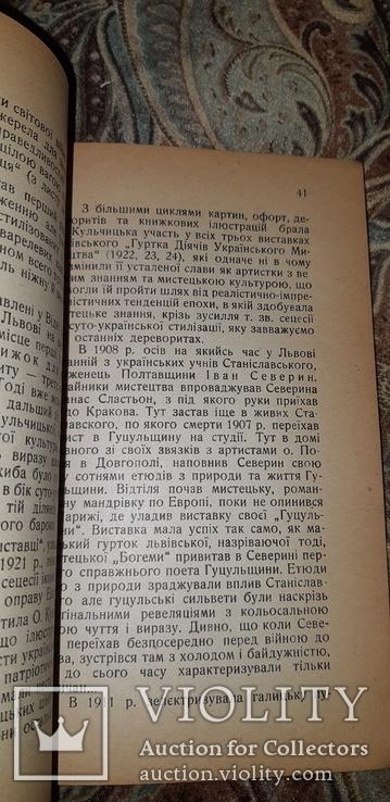 М. Голубець. Галицьке малярство. 1926 р. Львів, фото №9