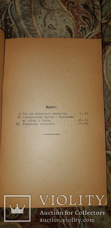 М. Голубець. Галицьке малярство. 1926 р. Львів, фото №10