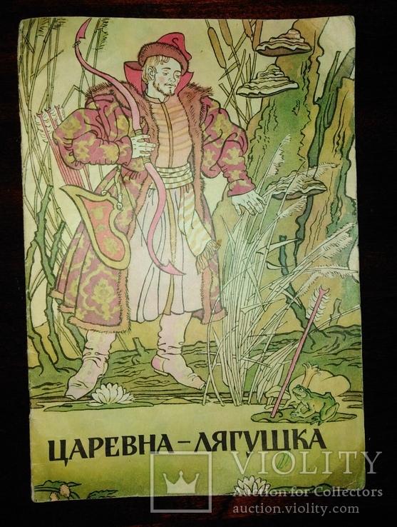 """Русская народная сказка """"ЦАРЕВНА ЛЯГУШКА"""" 1987 года., фото №2"""