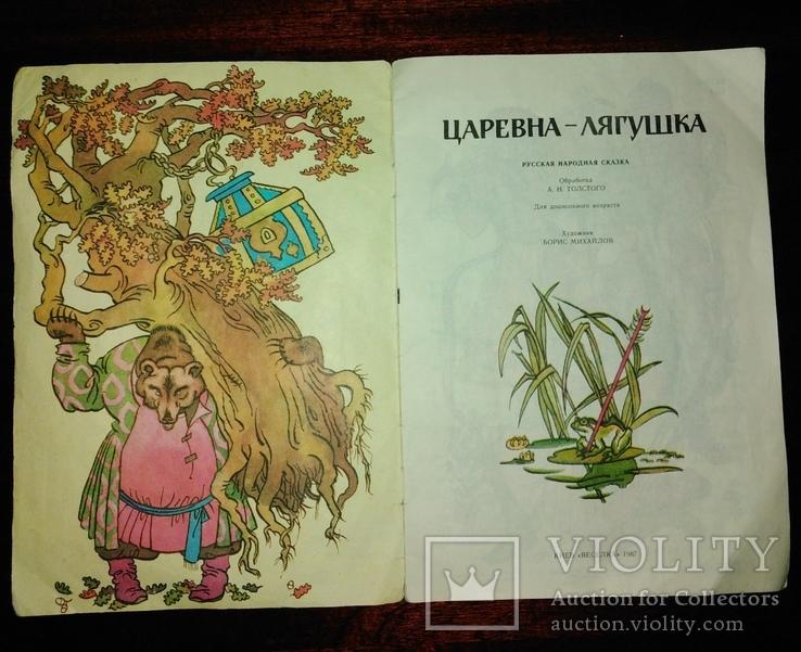"""Русская народная сказка """"ЦАРЕВНА ЛЯГУШКА"""" 1987 года., фото №4"""