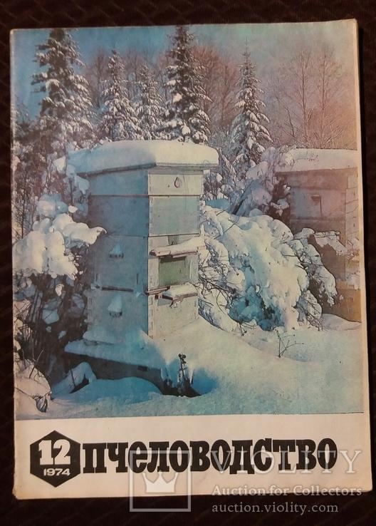 Пчеловодство №12 1974г. журнал, фото №2