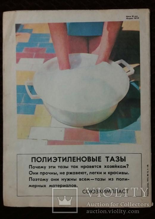 Пчеловодство №12 1974г. журнал, фото №3