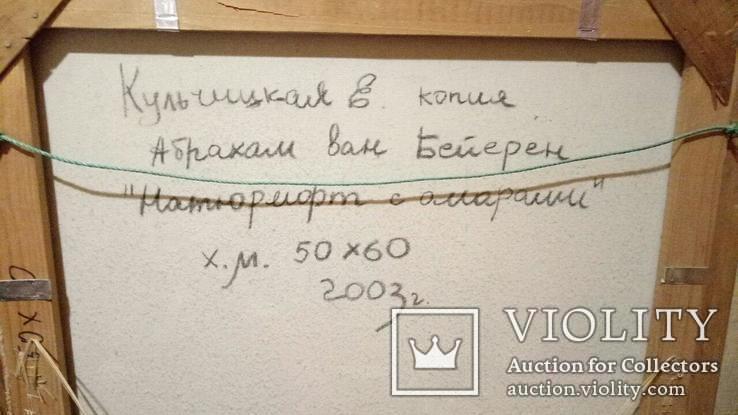 Натюрморт с омаром, 50х60 см, 2003 г., Кульчицкая Евгения. Копия., фото №5