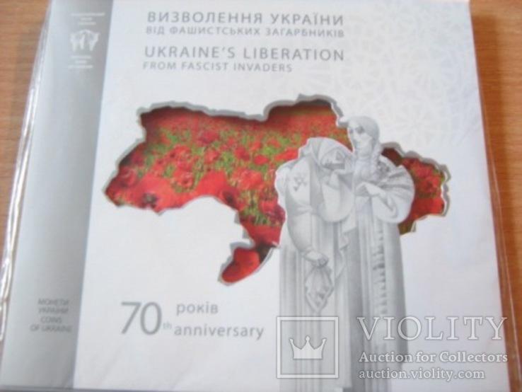 70 років визволення України від фашистських загарбників 5 гривень 2014 р.