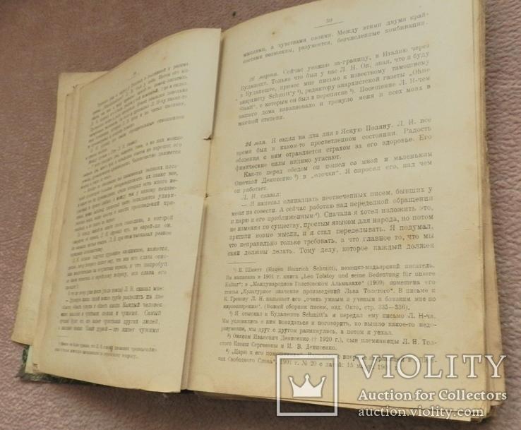 А. Б. Гольденвейзер Вблизи Толстого  Ранние Советы Благотворительное издание, фото №7