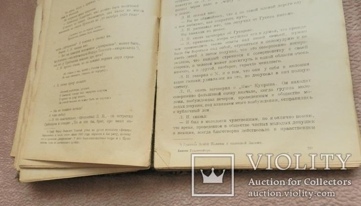 А. Б. Гольденвейзер Вблизи Толстого  Ранние Советы Благотворительное издание, фото №10