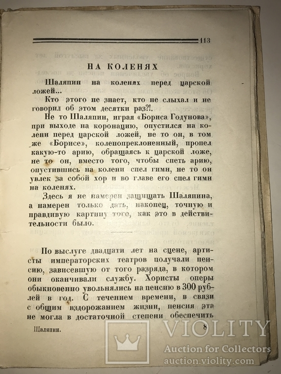 1927 Мой сослуживец Шаляпин Обложка Авангард, фото №5