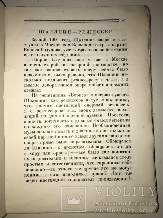 1927 Мой сослуживец Шаляпин Обложка Авангард, фото №6