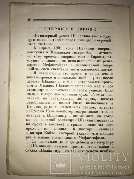 1927 Мой сослуживец Шаляпин Обложка Авангард, фото №7