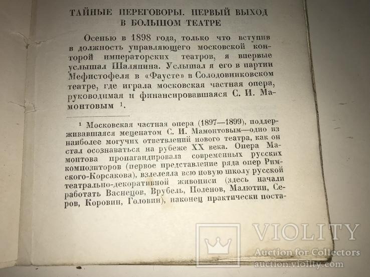 1927 Мой сослуживец Шаляпин Обложка Авангард, фото №8