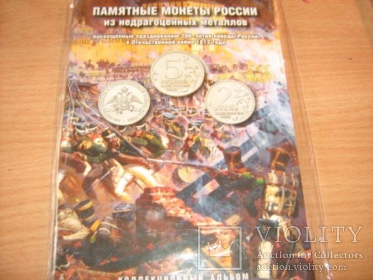 Монеты России посвященные Отечественной войне 1812 года .