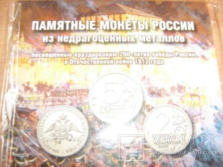 Монеты России посвященные Отечественной войне 1812 года ., фото №3