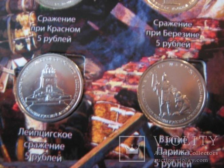 Монеты России посвященные Отечественной войне 1812 года ., фото №7