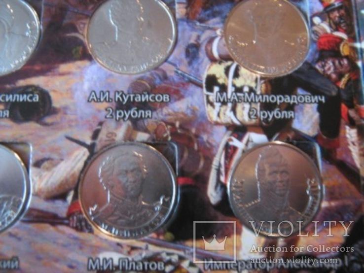 Монеты России посвященные Отечественной войне 1812 года ., фото №11