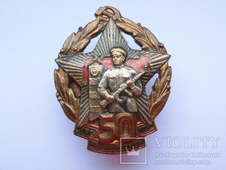 Знак 50 лет Погранвойск СССР, фото №3