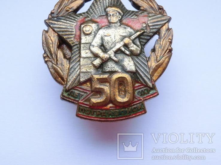 Знак 50 лет Погранвойск СССР, фото №4