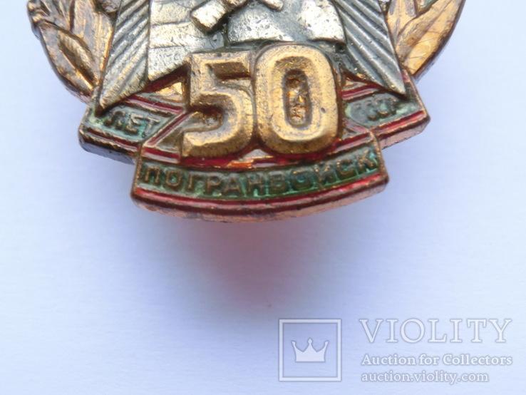 Знак 50 лет Погранвойск СССР, фото №5