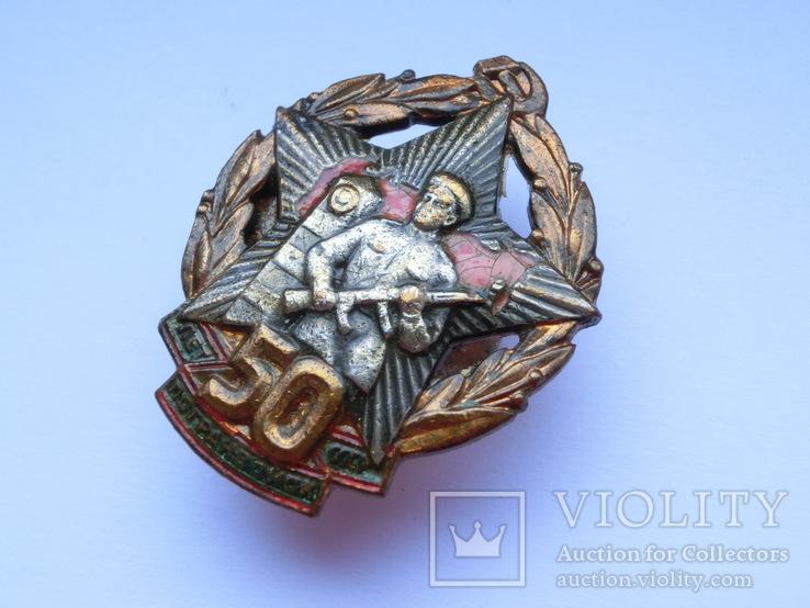 Знак 50 лет Погранвойск СССР, фото №6