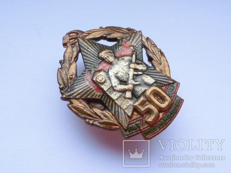 Знак 50 лет Погранвойск СССР, фото №7
