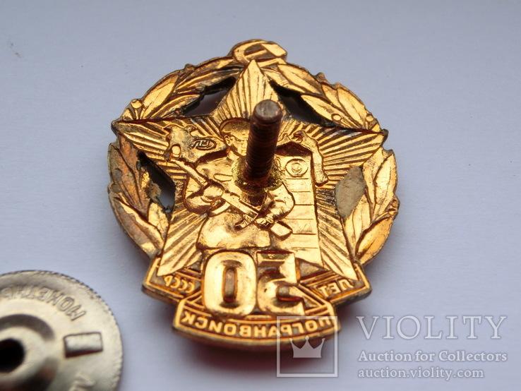 Знак 50 лет Погранвойск СССР, фото №9