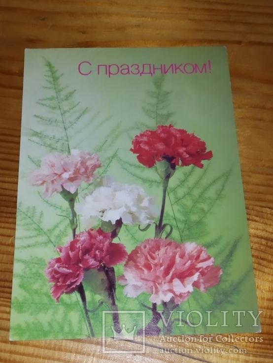 Открытка. С праздником. Фото. И. Дергилева. 1990р.
