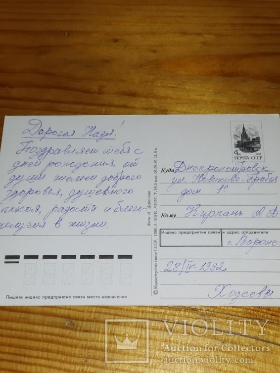 Открытка. С праздником. Фото. И. Дергилева. 1990р., фото №3