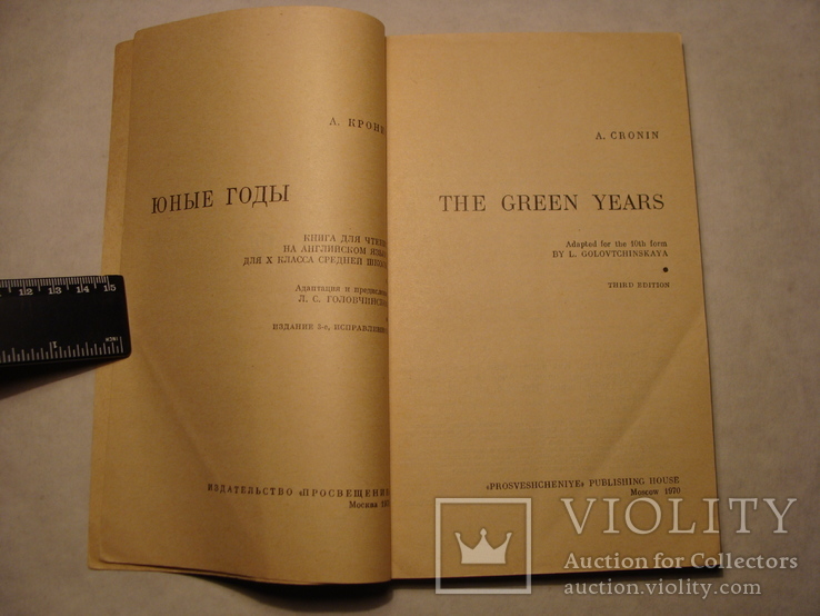 A. Cronin The green years  А. Кронин Юные годы 1970г.  Английский язык 10 класс, фото №5