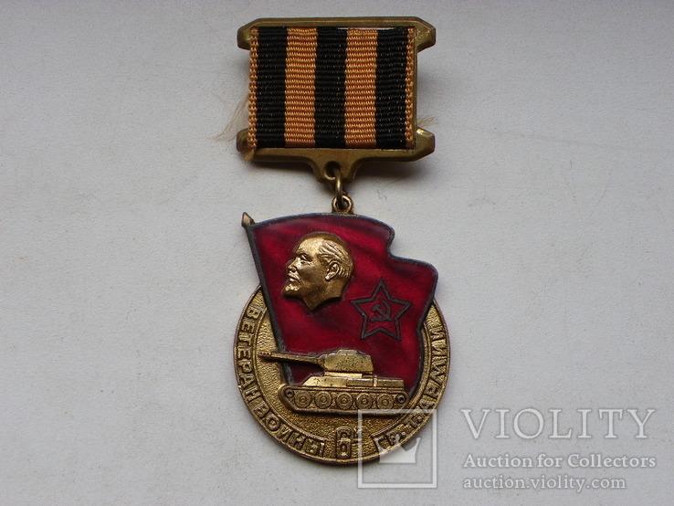 Ветеран 6 й Гв.танковой армии