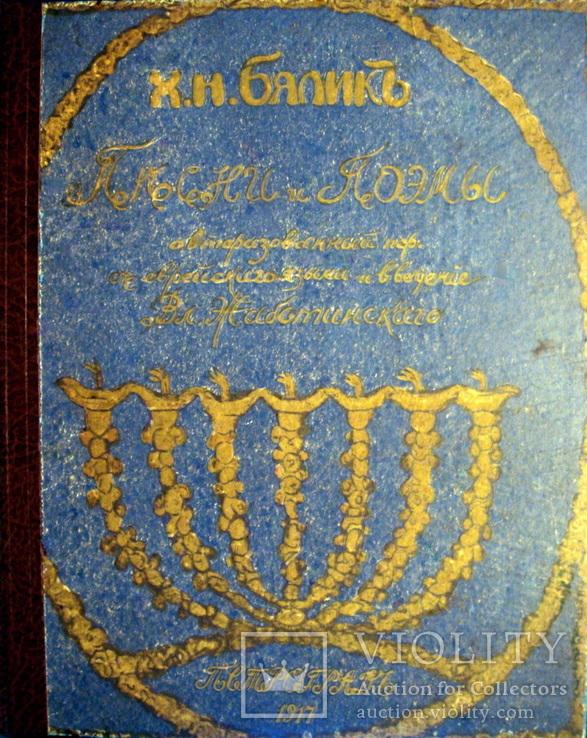 Иудаика. Х.Н.Бялик. Песни и поэмы. Перевод Вл. Жаботинский. 1917.