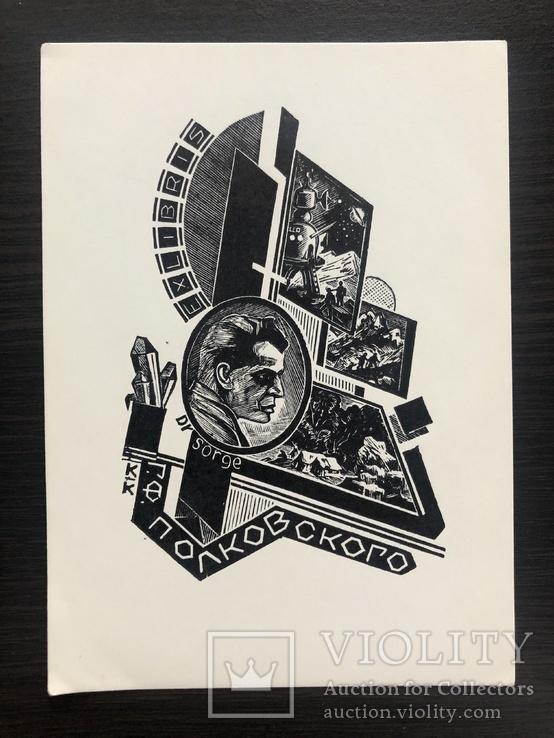 """Константин Козловский графика,""""Exl, Г.Ф. Полковского"""" 1975р."""